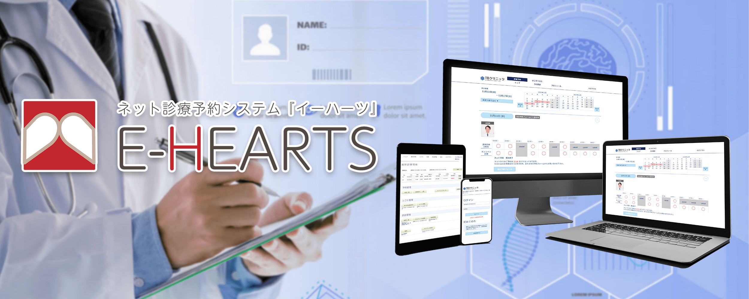 E-HEARTS-イーハーツ  診療予約システムの決定版